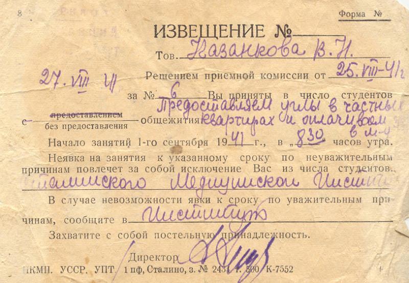 Обратите внимание: решение приёмной комиссии от 25 августа, начало занятий — 1 сентября. Идёт война, а почта сработала чётко и вовремя: мама успела получить вызов и выехать.