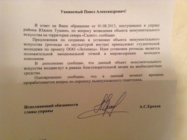 Ответ Ерохова