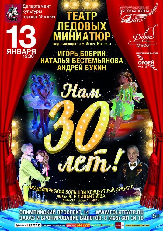 anniversary_30