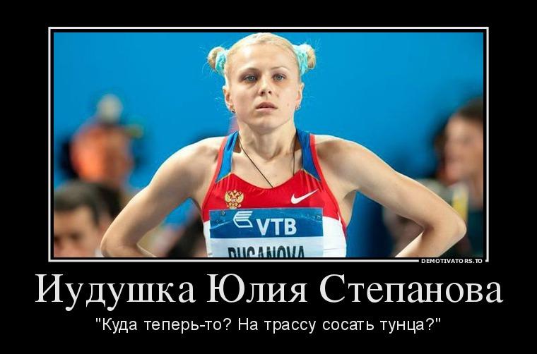 746185_iudushka-yuliya-stepanova_demotivators_to