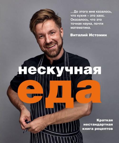 книга Виталия Истомина