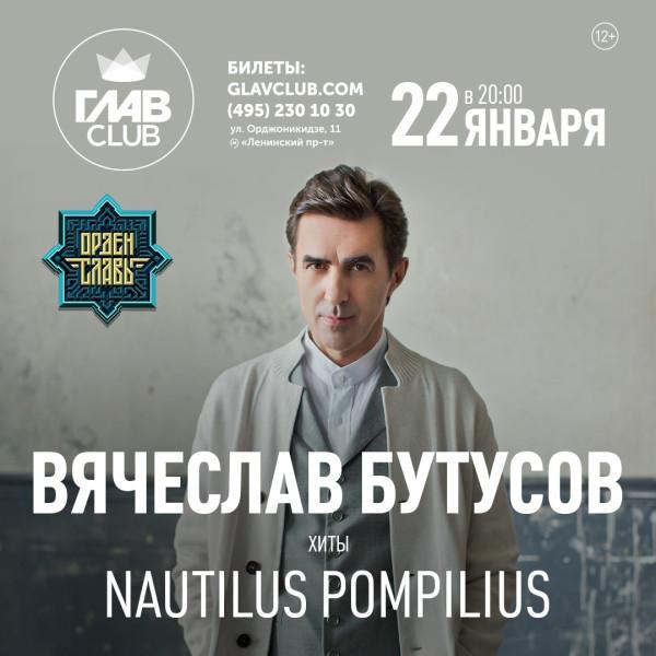 Вячеслав Бутусов3.jpg