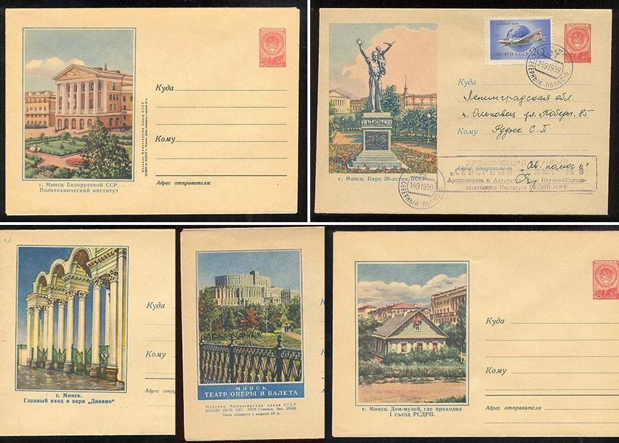 открытка в белоруссию сколько марок тщательно спланировал