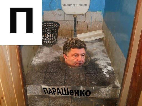1402243517_petya-parashenko-2