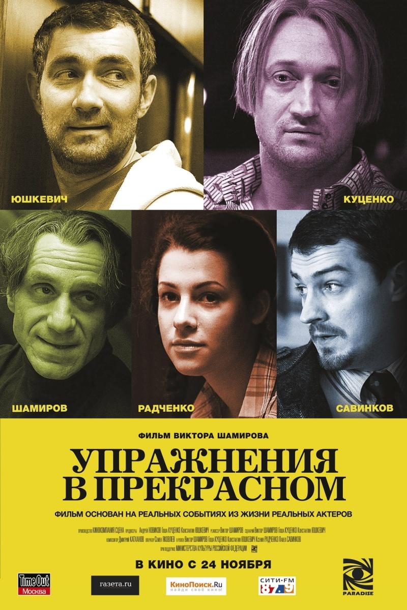 Uprazhneniya-v-prekrasnom-1722887
