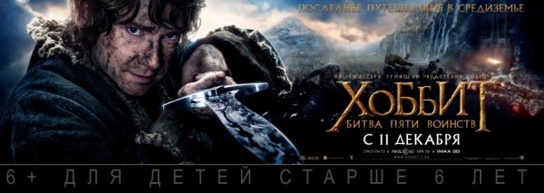 kinopoisk.ru-The-Hobbit_3A-The-Battle-of-the-Five-Armies-2513234