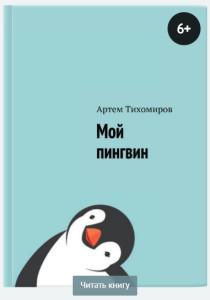 Мой пингвин - Артем Тихомиров