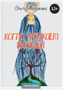 Когда умолкает кукушка - Ольга Лисенкова