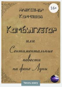 Комбыгхатор - Александр Кормашов