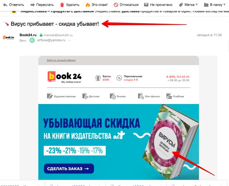 Письмо «🌡 Вирус прибывает - скидка убывает!» — Book24.ru — Яндекс.Почта 2020-03-18 11-54-51