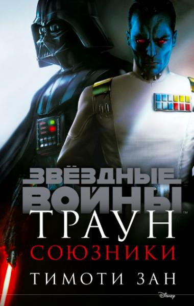 Тимоти Зан «Траун. Союзники» 2020-07-22 15-15-09