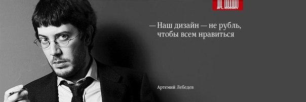 Наш дизайн — не рубль, чтобы всем нравиться. Артемий Лебедев