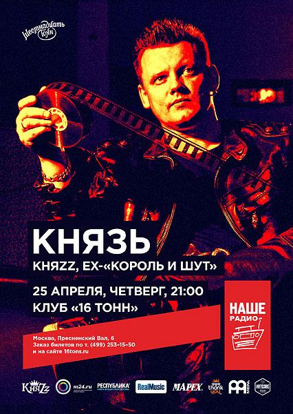 130305-knyaz