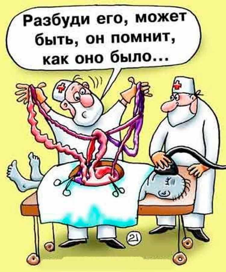 Февраля, анекдоты смешные на картинках про медиков