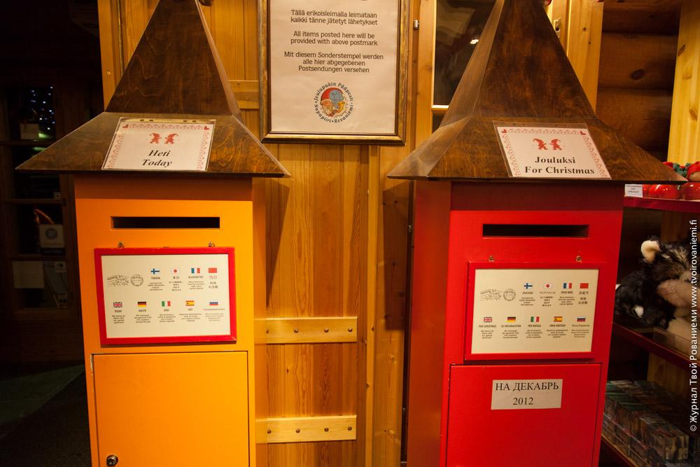 Почтовые ящики на почте Санта Клауса
