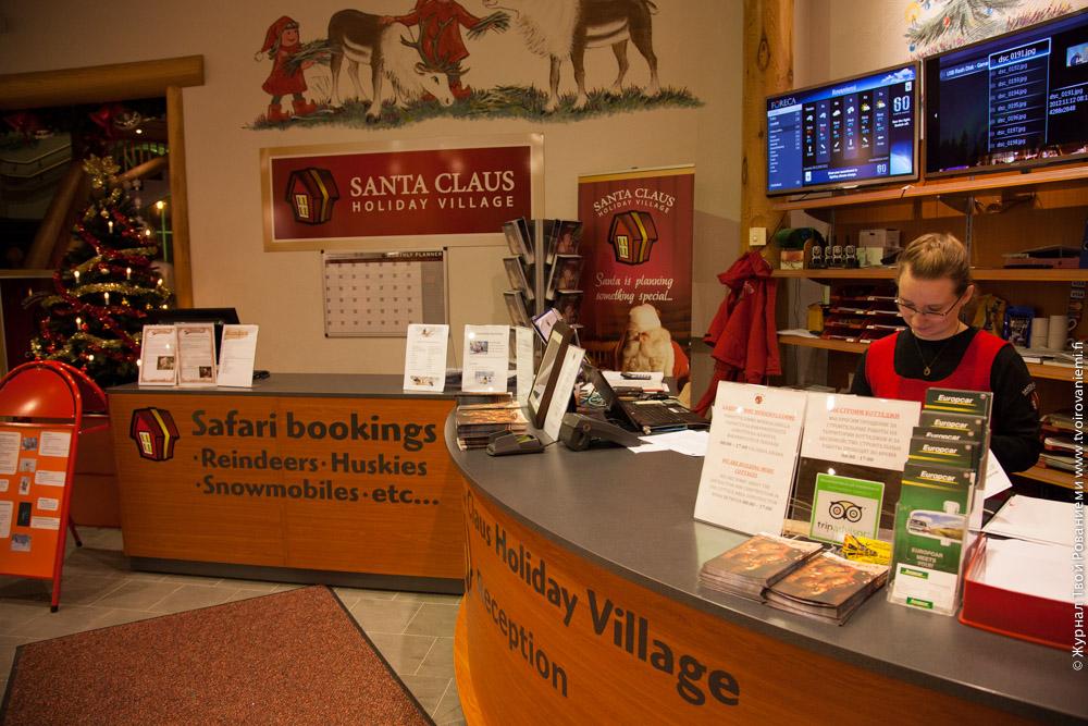 Ресепшн коттеджей Santa Claus Holiday Village