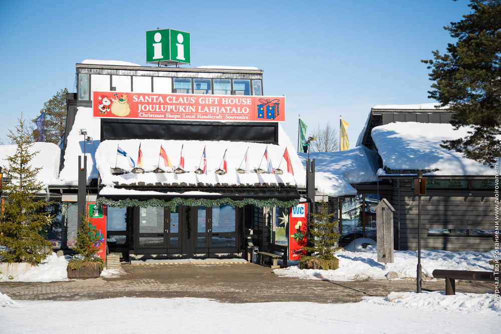 Торговый центр в Деревне Санта Клауса