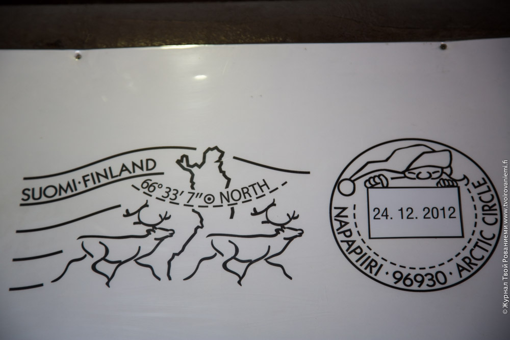 Штапм почты Санта Клауса в Рованиеми