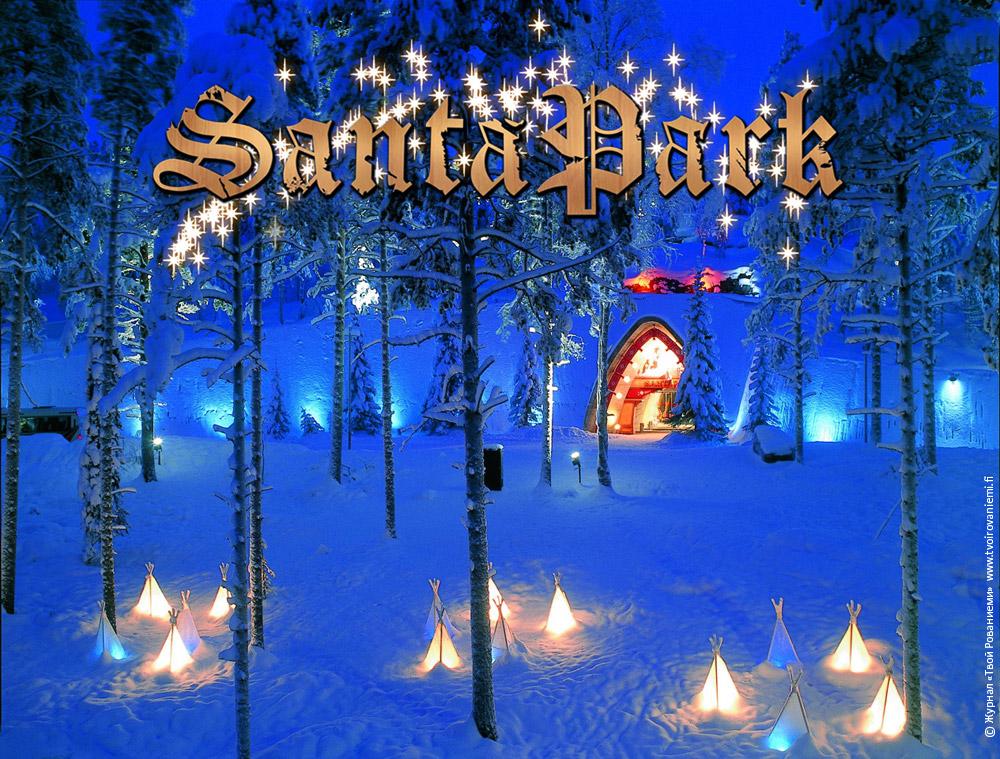 santapark_2
