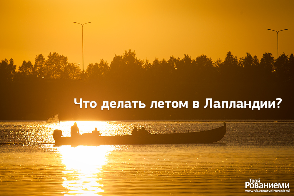 Что делать летом в Лапландии.
