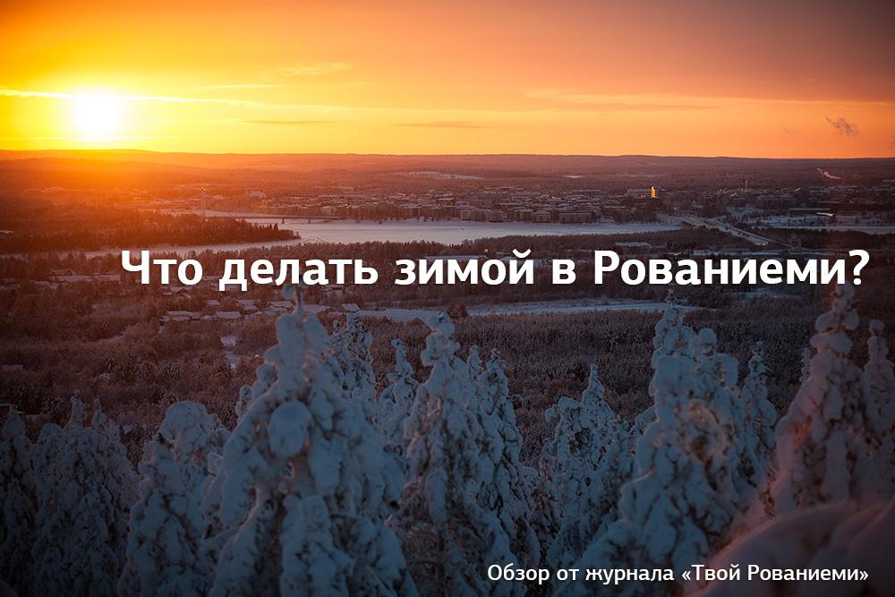 Что делать зимой в Рованиеми?