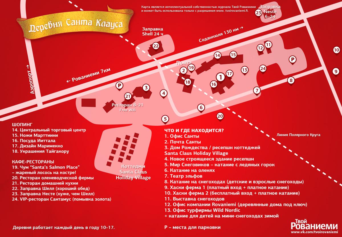 Карта Деревни Санта Клауса 2015