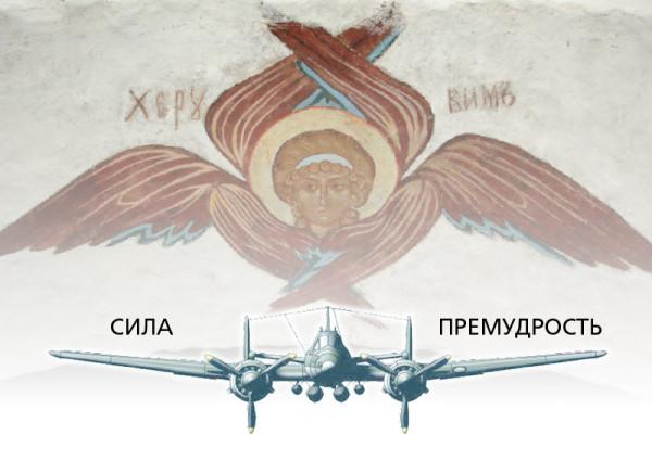 Крылья-3
