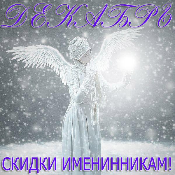 ДР_декабрь