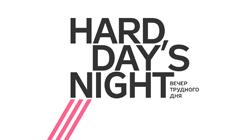 Hard Day's Night, телеканал Дождь