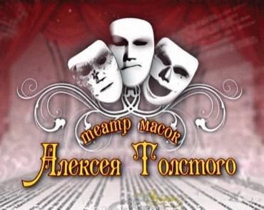 театр масок Алексея Толстого
