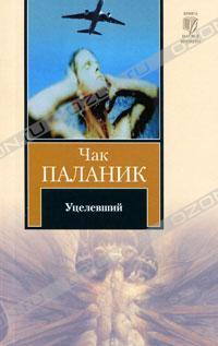 Chak_Palanik__Utselevshij