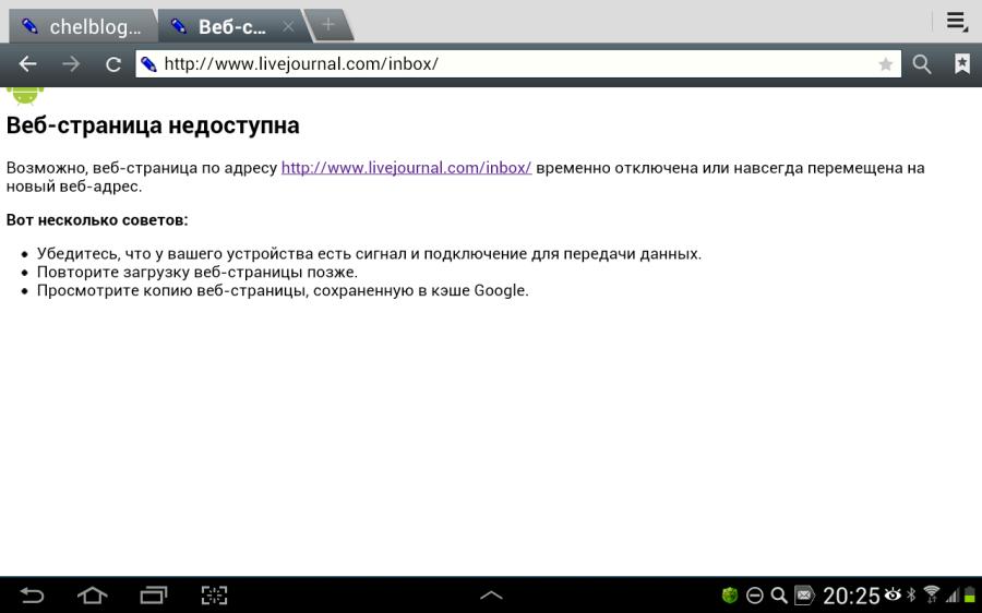 Screenshot_2013-12-03-20-25-59