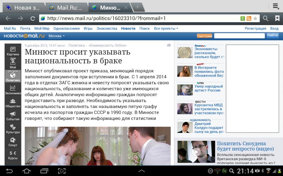 Screenshot_2013-12-09-21-14-19