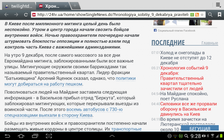 Screenshot_2013-12-10-09-28-22