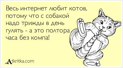 atkritka_1386236443_520