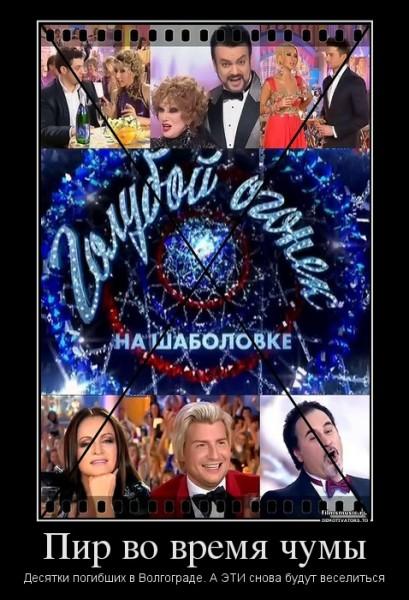 157060_pir-vo-vremya-chumyi_demotivators_to