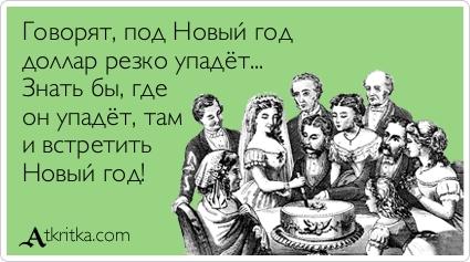 atkritka_1356741885_249