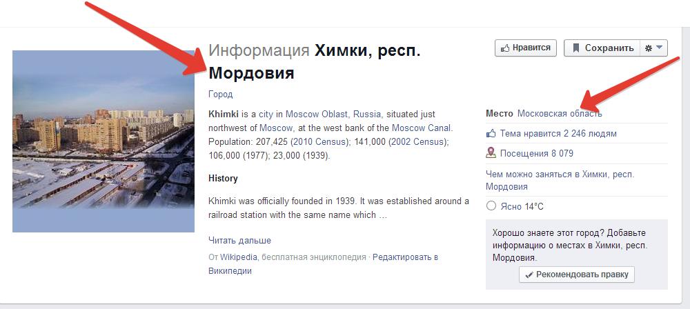 2015-06-04 22-44-30 Химки, респ. Мордовия - Google Chrome