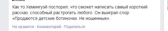 2015-06-11 22-49-42 (1) Как то Хемингуэй поспорил, что сможет написать... - Dimitrij Oleynik - Google Chrome