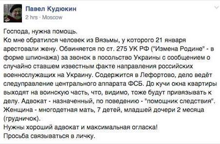 За пособничество террористам взят под стражу депутат Николаевского облсовета - Цензор.НЕТ 6094
