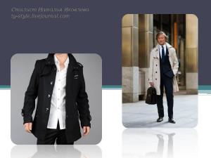 тренч и пальто
