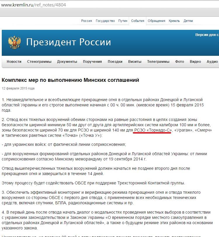 торнадо сайт кремля