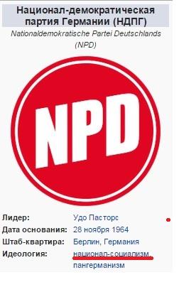 NPD вики