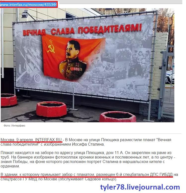 сталин 9 апреля