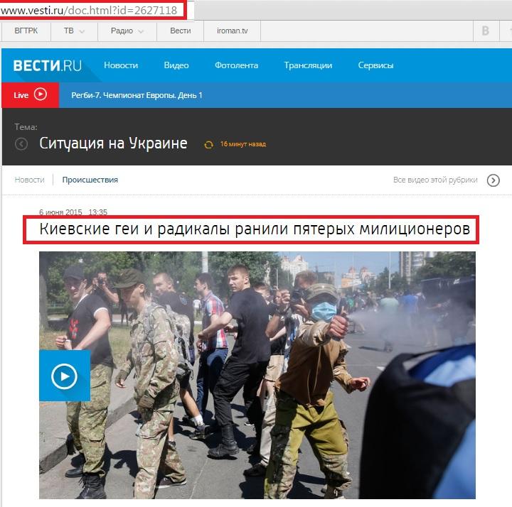 вести.ру