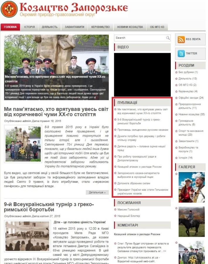 казачество запорожское 1 стр