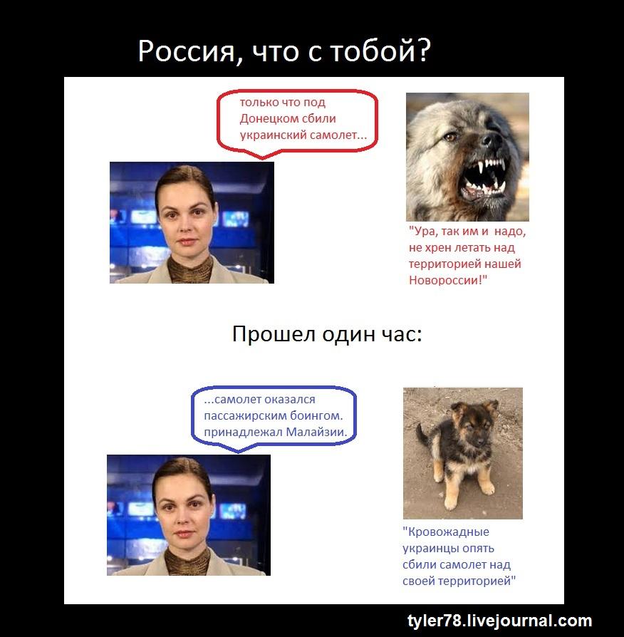 россия что с тобой