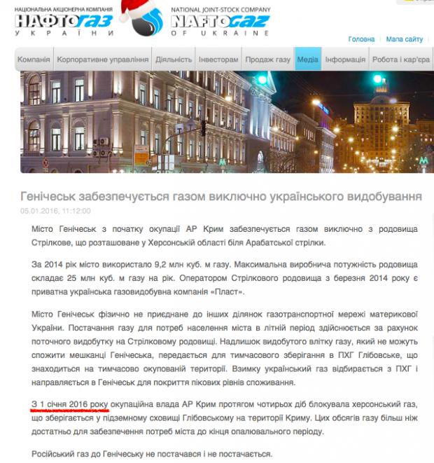 Газоснабжение в Геническе полностью восстановлено, - РГА - Цензор.НЕТ 7194