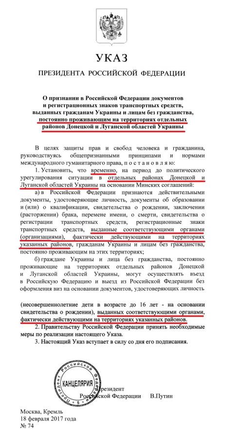 больно текст указа путина о временном признании документов днр ТРИ Для высоковольтного