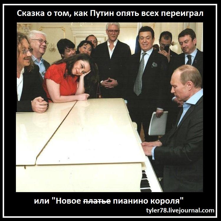 новое пианино короля